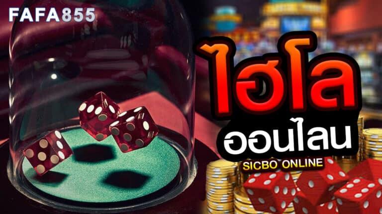 1024x576 Hilo 01 768x432 - เล่นไฮโล ไฮโลออนไลน์ เกมไฮโล รวยง่ายไม่รู้ตัว