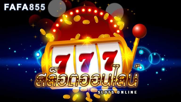 1024x576 slot  768x432 - สล็อตออนไลน์